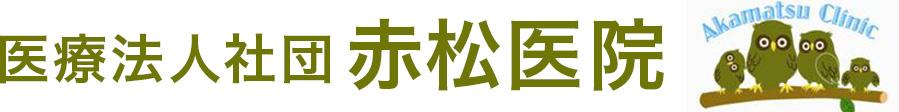 医療法人社団 赤松医院